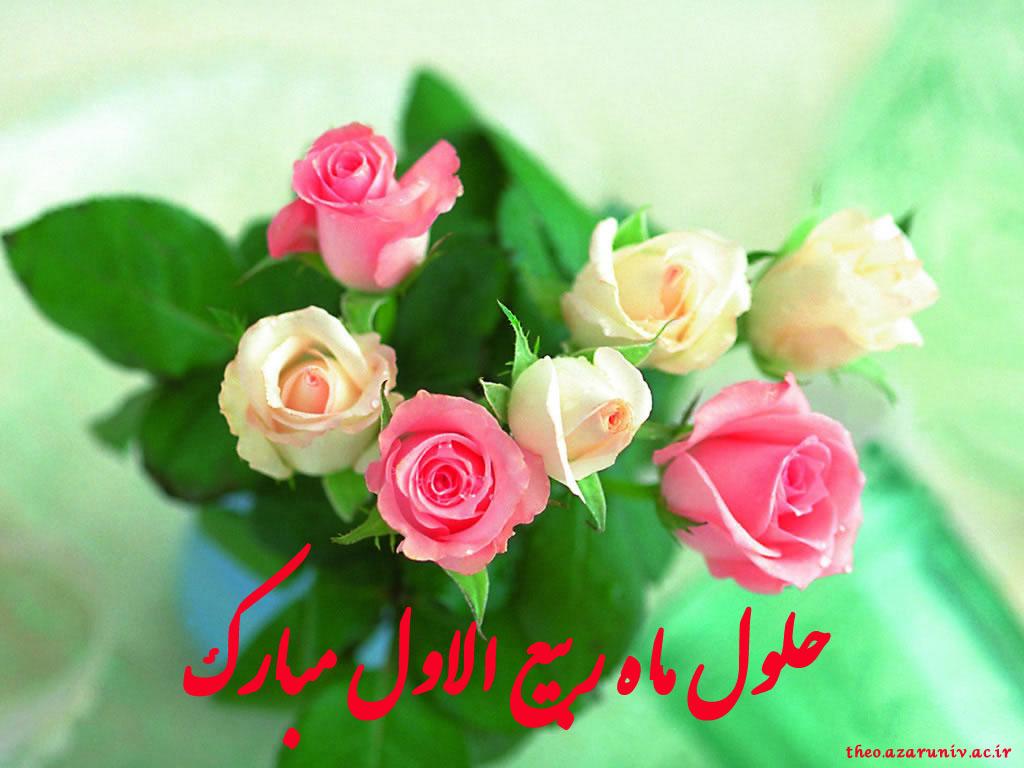 Image result for حلول ماه ربیع الاول
